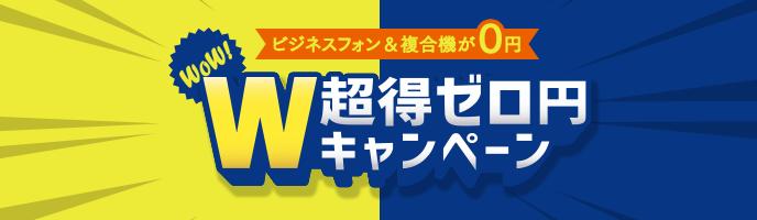 W超得ゼロ円キャンペーン