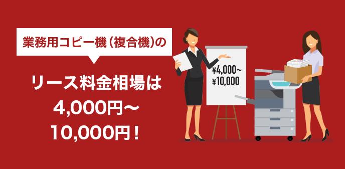 業務用コピー機(複合機)のリース料金相場は4,000円~10,000円!