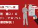 コピー機(複合機)買取(購入)のメリット・デメリット徹底解説!