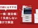 大量印刷におすすめコピー機(複合機)3選!失敗しない選び方解説