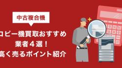 中古複合機(コピー機)買取おすすめ業者4選!高く売るポイント紹介