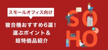 スモールオフィス向け複合機おすすめ6選!選ぶポイント&超特価品紹介