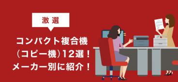 【激選】コンパクト複合機(コピー機)12選!メーカー別に紹介!