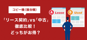 コピー機(複合機) 「リース契約」vs「中古」徹底比較!どっちがお得?