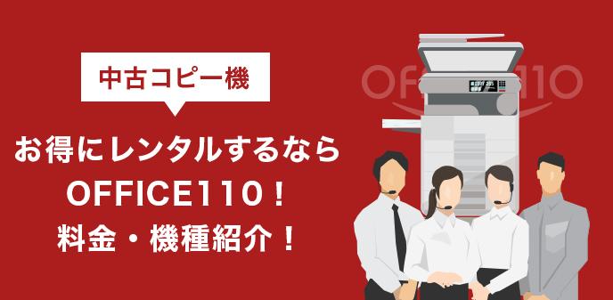 中古コピー機お得にレンタルするならOFFICE110!料金・機種紹介!