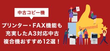 プリンター・FAX機能も充実したA3対応中古複合機おすすめ12選!