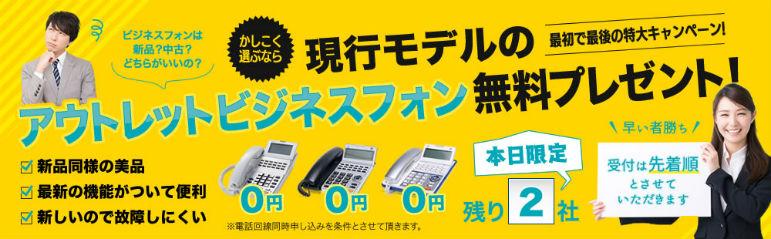 今年最後のキャンペーン「アウトレットビジネスフォン無料プレゼント」