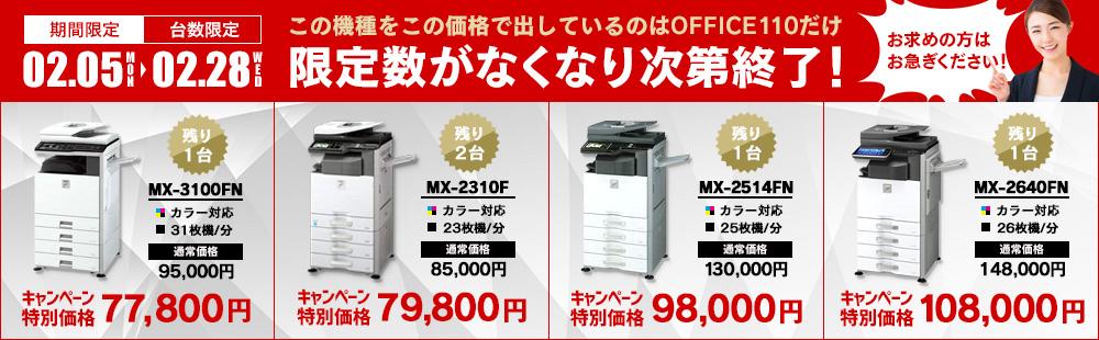 【2月限定】OFFICE110だけの人気中古コピー機キャンペーン開催中