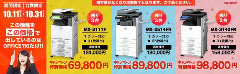 【台数限定!】 10月の中古コピー機 大特価キャンペーン!