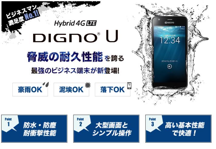 法人携帯人気ランキングNo.1の「DIGNO U」を徹底検証!