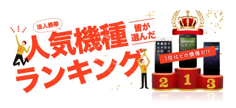 法人に人気の携帯端末「人気ランキング」を発表!