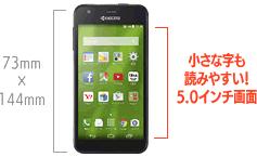DIGNO Uのディスプレイは5.0インチ