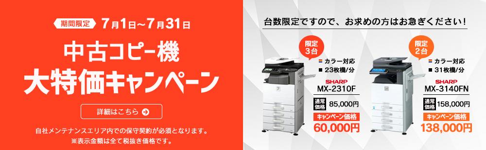 7月の中古コピー機大特価キャンペーン