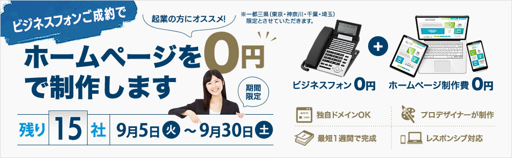 ビジネスフォンご成約で貴社ホームページを0円で制作致します!