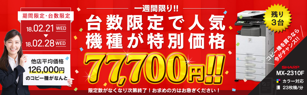 【緊急開催】1週間限定!人気コピー機・複合機「大特価」キャンペーン