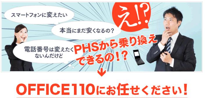 PHSの法人携帯をスマホ・ガラケーに乗り換えてさらにお得に!