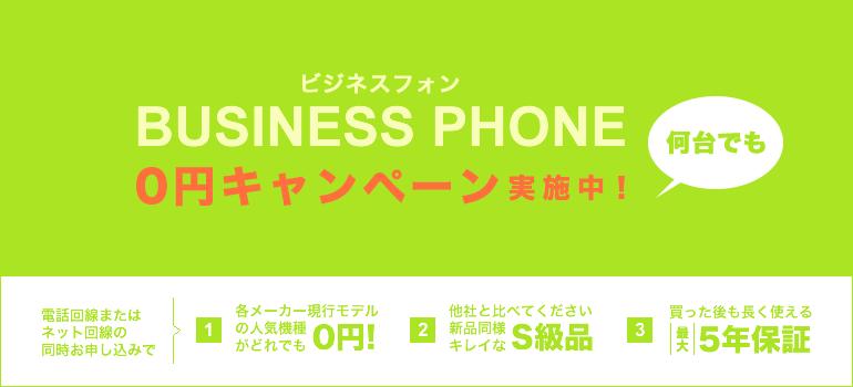 大人気! ビジネスフォン 0円キャンペーン 開催中