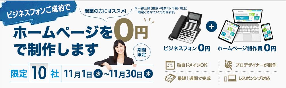 好評につき11月も開催!ホームページ作成0円キャンペーン