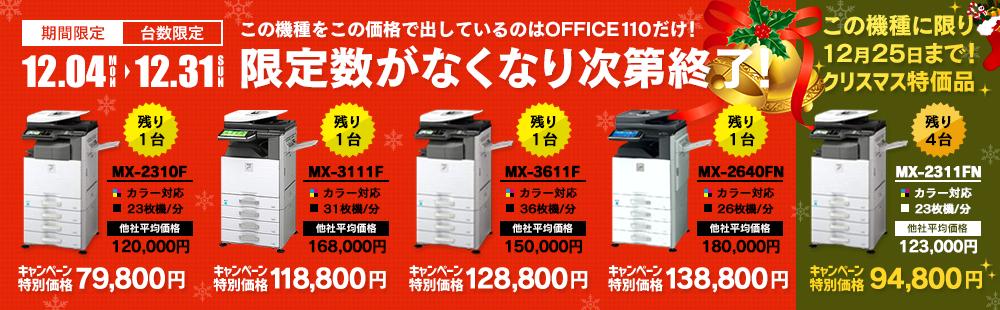 【緊急開催】期間限定!中古コピー機が超特価!なくなり次第終了!