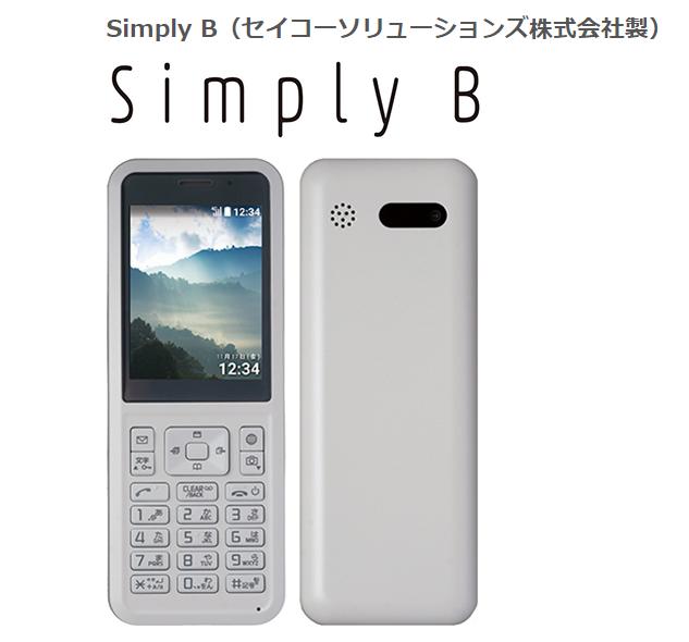 ソフトバンクから法人向け携帯「Simply B」発売