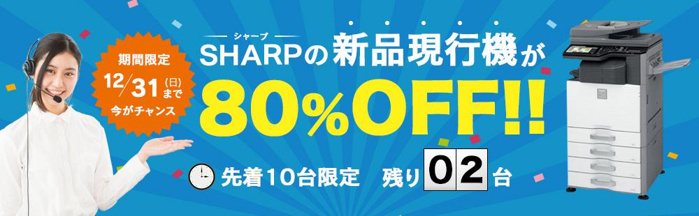 今年最後!12月のコピー機キャンペーン!
