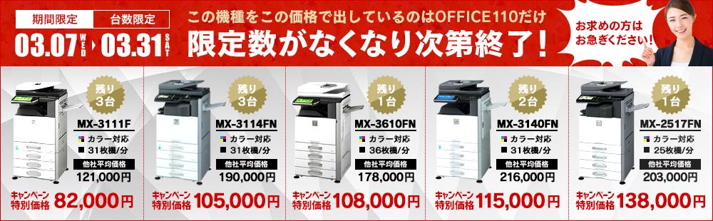 【3月限定開催】人気中古コピー機が大特価!なくなり次第終了!