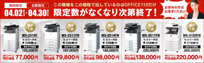 【4月限定】在庫限り!早い者勝ちの人気コピー機【激安】キャンペーン!
