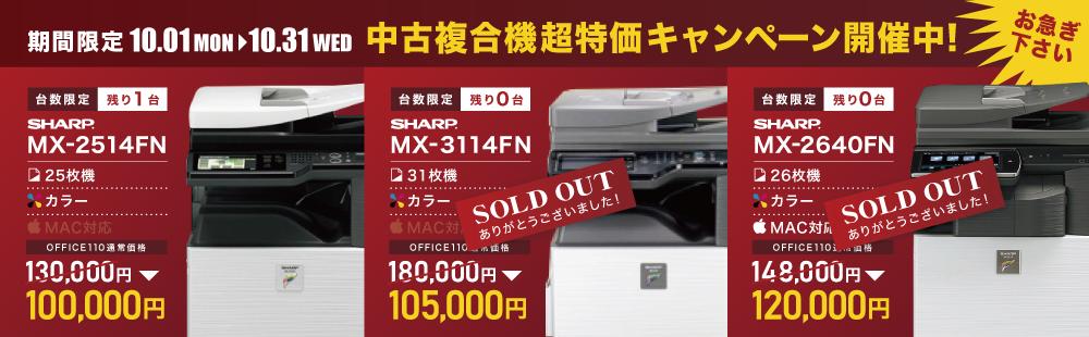 【10月限定】中古複合機超特価キャンペーン