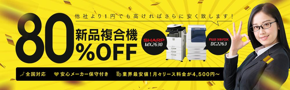 SHARP,FUJI xeroxの人気新品複合機が80%OFF!
