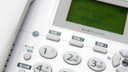 おとくライン番号表示サービスとはなんですか?