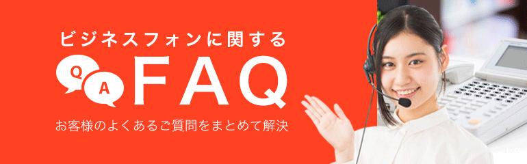 お客様のよくあるご質問をまとめて解決 ビジネスフォンに関するFAQ