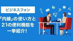ビジネスフォン「内線」の使い方と21の便利機能を一挙紹介!