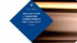 全国内線通話・NTTメンバーズネットでコスト削減