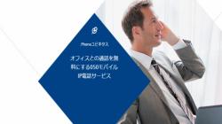 NTT「.Phoneユビキタス」PHSを無料通話でコスト削減