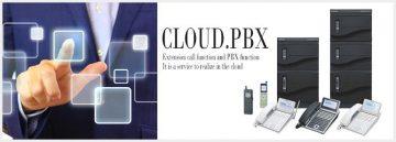 クラウド PBXとは?