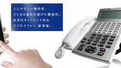 ビジネスフォンの便利機能【スマホ連携系】