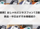 【最新】おしゃれビジネスフォン13選!新品・中古おすすめ機種紹介