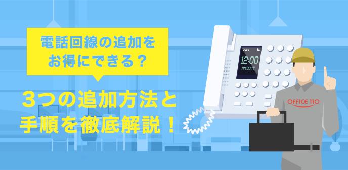 電話回線の追加をお得にできる?3つの追加方法と手順を徹底解説!