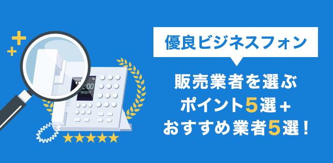 優良ビジネスフォン販売業者を選ぶポイント5選+おすすめ業者5選!