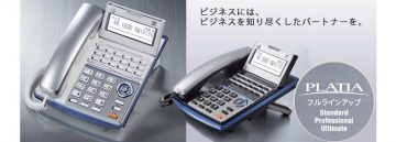 SAXA(サクサ)ビジネスフォンの特徴・紹介
