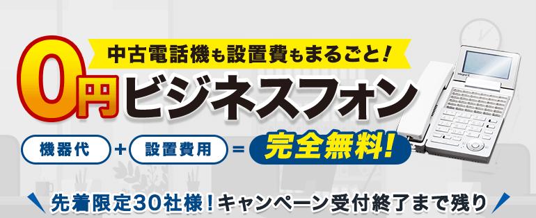 0円ビジネスフォン