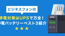 ビジネスフォンの停電対策はUPSで万全!停電バッテリーベスト3紹介