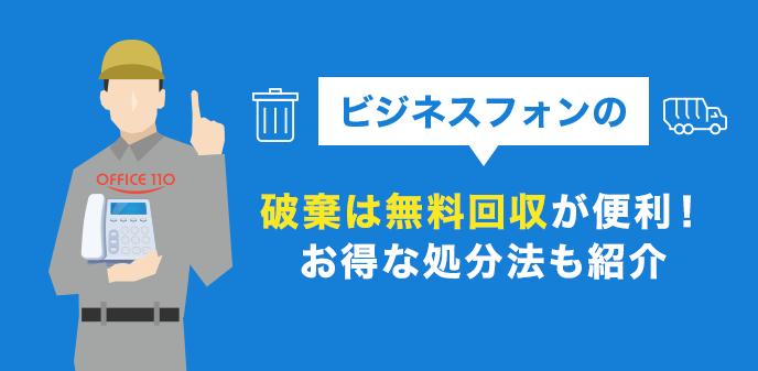 ビジネスフォンの破棄は無料回収が便利!お得な処分法も紹介