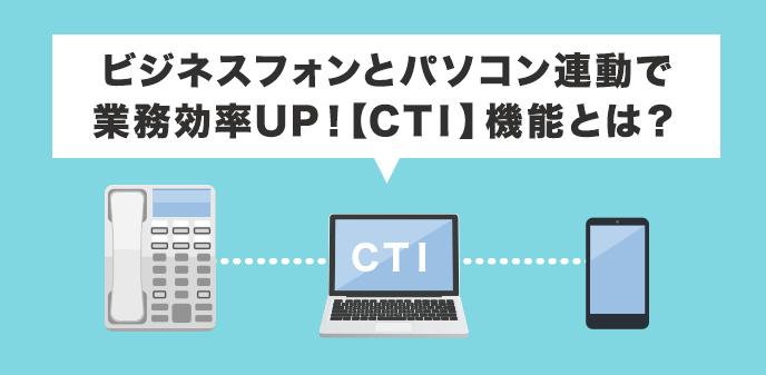 ビジネスフォンとパソコン連動で業務効率UP!【CTI】機能とは?
