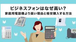 ビジネスフォンはなぜ高い?家庭用電話機より高い理由と格安購入する方法