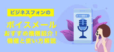 ビジネスフォンのボイスメールおすすめ機種紹介!機種と使い方解説
