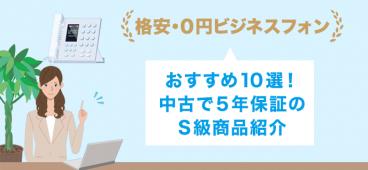 格安・0円ビジネスフォンおすすめ10選!中古で5年保証のS級商品紹介