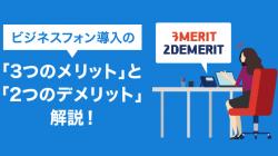 ビジネスフォン導入の「3つのメリット」と「2つのデメリット」解説!