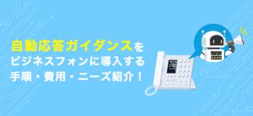 自動応答ガイダンスをビジネスフォンに導入する手順・費用・ニーズ紹介!