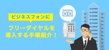 ビジネスフォンにフリーダイヤルを導入する手順紹介!